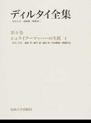 ディルタイ全集 第9巻 シュライアーマッハーの生涯 上
