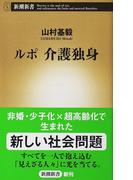ルポ介護独身 (新潮新書)(新潮新書)