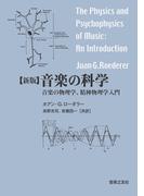 音楽の科学 音楽の物理学,精神物理学入門 新版