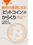 暗号が通貨になる「ビットコイン」のからくり(ブルー・バックス)