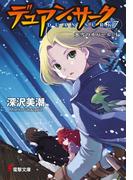 デュアン・サーク(7) 氷雪のオパール<上>(電撃文庫)