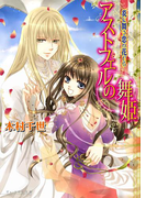 アストフェルの舞姫3 炎に舞う恋の花びら(B's‐LOG文庫)