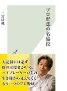 プロ野球の名脇役(光文社新書)
