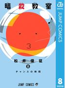 暗殺教室 8(ジャンプコミックスDIGITAL)
