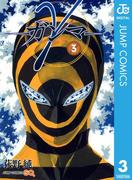 γ―ガンマ― 3(ジャンプコミックスDIGITAL)