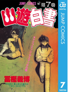 幽★遊★白書 7(ジャンプコミックスDIGITAL)