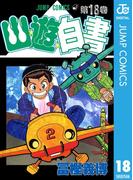 幽★遊★白書 18(ジャンプコミックスDIGITAL)