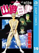 幽★遊★白書 19(ジャンプコミックスDIGITAL)