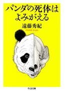 パンダの死体はよみがえる(ちくま文庫)