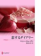 恋するダイアリー(ウエディング・ロマンス・ベリーベスト)