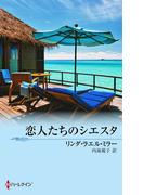 恋人たちのシエスタ(MIRA文庫)
