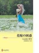 花嫁の困惑(ウエディング・ロマンス・ベリーベスト)