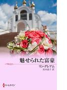 魅せられた富豪(ウエディング・ロマンス・ベリーベスト)