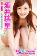 【ロリカワこれくしょん】酒井瑛里 綺麗系美少女のお誘い