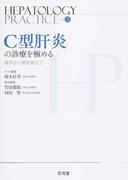 HEPATOLOGY PRACTICE VOL.3 C型肝炎の診療を極める