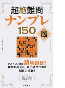 超絶難問ナンプレ150鳳 超地獄級の最難問!