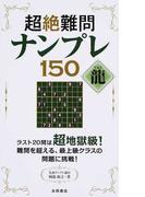 超絶難問ナンプレ150龍 超地獄級の最難問!