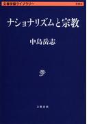 ナショナリズムと宗教 (文春学藝ライブラリー 思想)(文春学藝ライブラリー)
