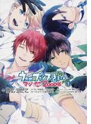 うたの☆プリンスさまっマジLOVE2000%(シル 3巻セット(シルフコミックス)