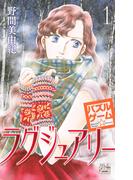パズルゲーム☆ラグジュアリー (HLC Silky PRESENTS) 5巻セット