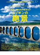 別冊Discover Japan TRAVEL 一生に一度は見ておきたいニッポンの絶景(別冊Discover Japan)