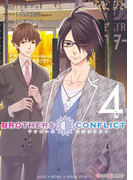BROTHERS CONFLICT 2nd SEASON(4)(シルフコミックス)
