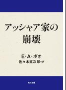 【期間限定価格】アッシャア家の崩壊(角川文庫)