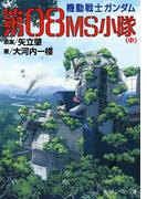 機動戦士ガンダム 第08MS小隊(中)(角川スニーカー文庫)