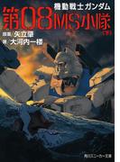 機動戦士ガンダム 第08MS小隊(下)(角川スニーカー文庫)