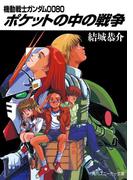 機動戦士ガンダム0080 ポケットの中の戦争(角川スニーカー文庫)