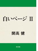 【期間限定価格】白いページ II(角川文庫)