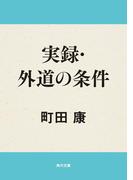 実録・外道の条件(角川文庫)