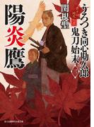 うろつき同心勘久郎 鬼刀始末(三) 陽炎鷹(新時代小説文庫)