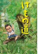 けもの道(角川文庫)