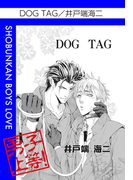 DOG TAG(男子上等!)