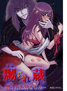嬲られ蔵 -穢された幼なじみ-(禁断ハーレム)