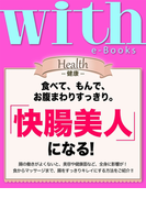 with e-Books 「快腸美人」になる!