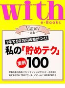 with e-Books 私の「貯めテク」実例100