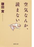 空気なんか、読まない(集英社文庫)