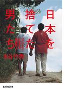 日本を捨てた男たち フィリピンに生きる「困窮邦人」(集英社文庫)