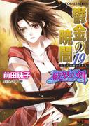 破妖の剣6 鬱金の暁闇19(コバルト文庫)