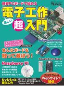 格安PCボードで始める 電子工作超入門(日経BP Next ICT選書)(日経BP Next ICT選書)