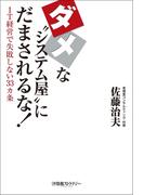 """ダメな""""システム屋にだまされるな!(日経BP Next ICT選書)(日経BP Next ICT選書)"""