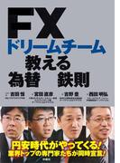 FXドリームチームが教える為替の鉄則(SPA!BOOKS)