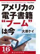 """アメリカの電子書籍""""ブーム""""は今(カドカワ・ミニッツブック)"""