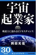 宇宙起業家 軌道上に溢れるビジネスチャンス(カドカワ・ミニッツブック)