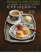 ビスケットとスコーン イギリスのお菓子教室 型なしでつくれるビスケット。混ぜて焼くだけ!(講談社のお料理BOOK)