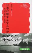 日本は戦争をするのか 集団的自衛権と自衛隊