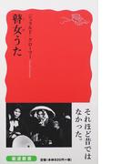 瞽女うた (岩波新書 新赤版)(岩波新書 新赤版)