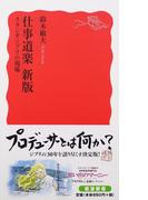仕事道楽 スタジオジブリの現場 新版 (岩波新書 新赤版)(岩波新書 新赤版)